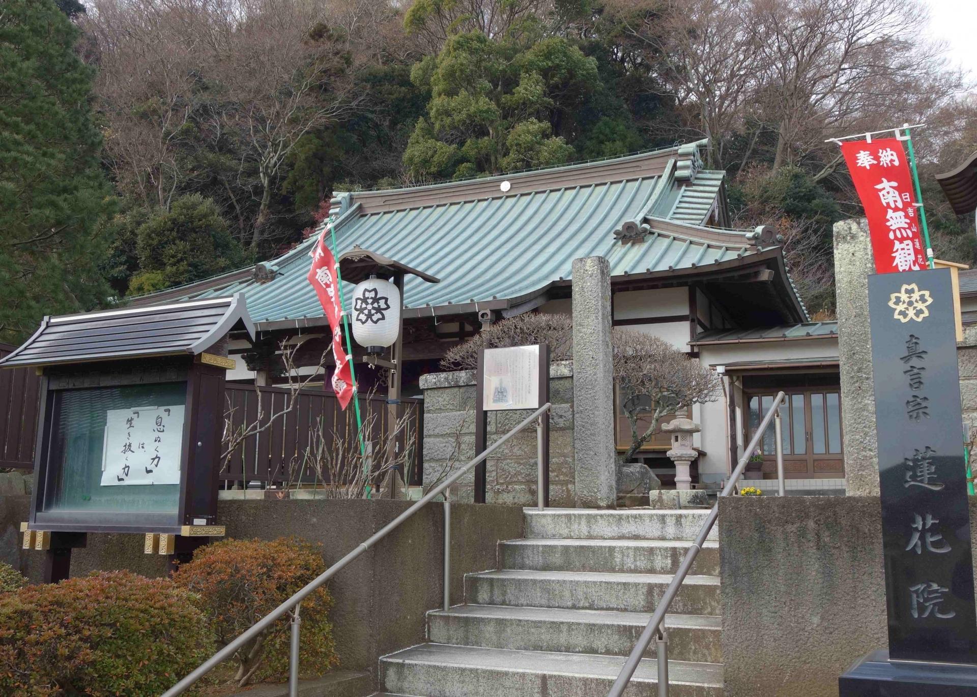 第5番 日吉山 神宮寺(蓮花院)