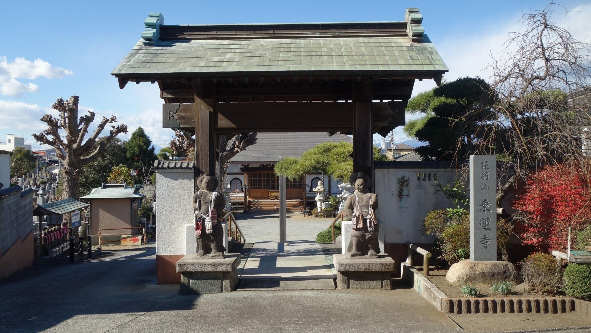 第17番 花翁山 乗蓮寺