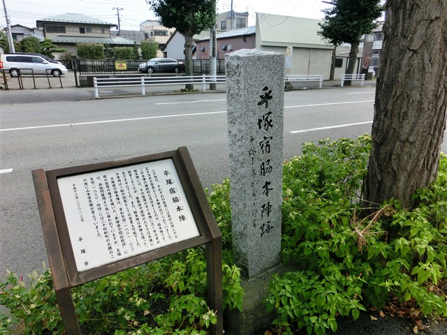 平塚宿脇本陣跡碑