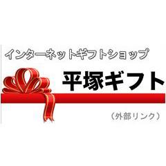 平塚ギフト